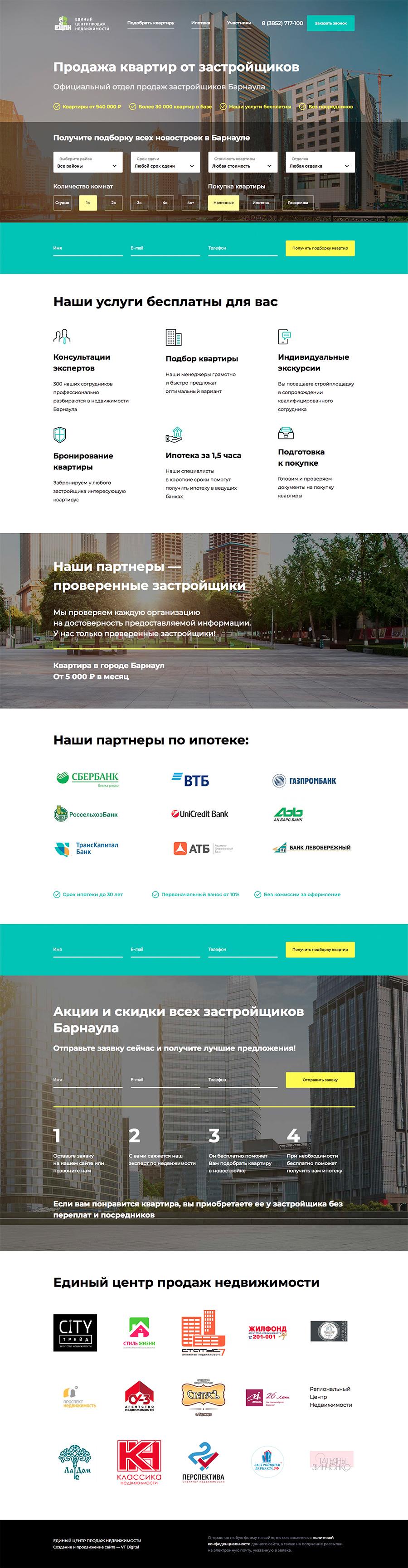 Единый Центр Продаж Недвижимости